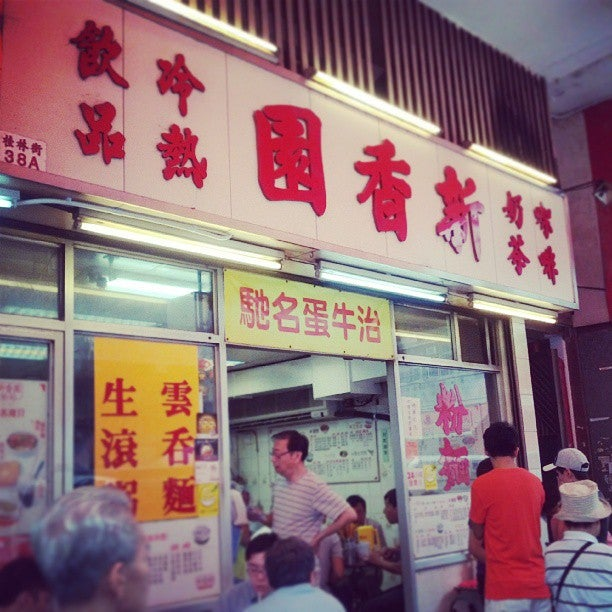 cha chaan teng in hong kong Cha chaan teng hong kong - ubiquitous teahouses open all day for a quick meal that encompasses the entire history and culture of hong kong.
