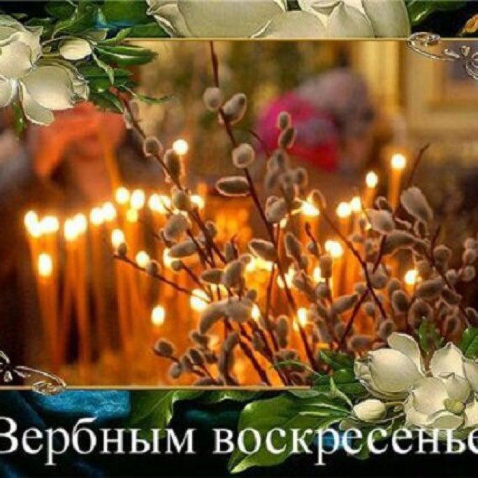 Поздравления вербное воскресенье с картинкой