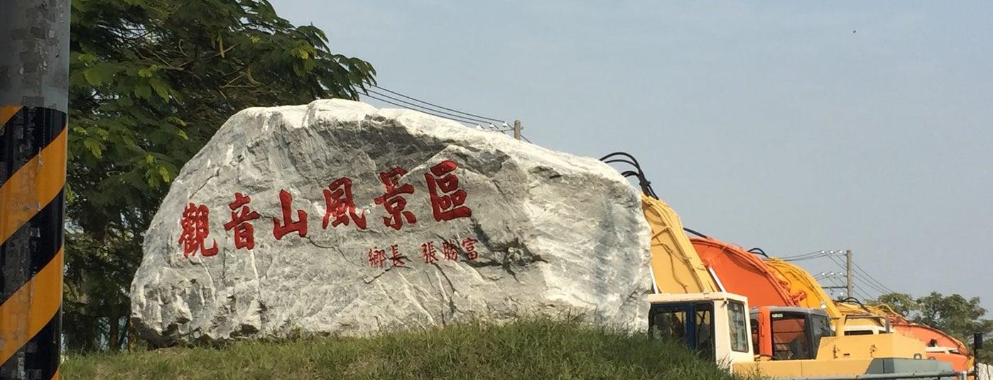 观音山风景区 is one of all-time favorites in taiwan.