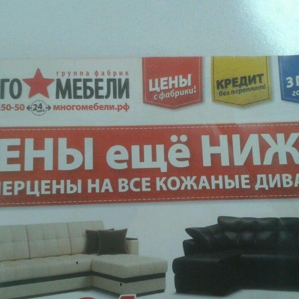 мебельные магазины кургана фото