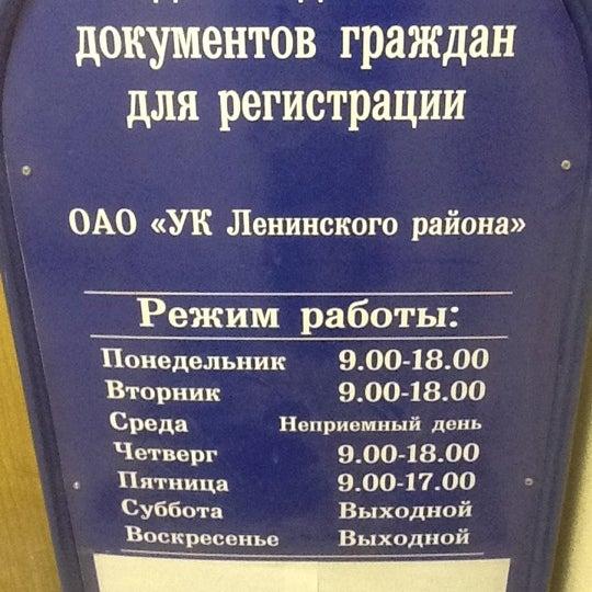 Где находиться паспортная ленинского района