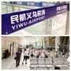 Yiwu Airport, Photo added:  Sunday, May 26, 2013 4:33 PM