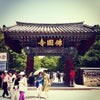 불국사, Photo added: Sunday, June 16, 2013 2:47 PM