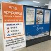 Incheon International Airport, Foto añadida: lunes, 16 de abril de 2018 10:30