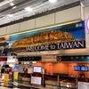 Taiwan Taoyuan International Airport, Photo added:  Wednesday, August 1, 2012 2:27 PM