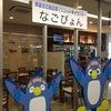 Nagoya Airport, Photo added:  Friday, July 6, 2012 6:13 AM