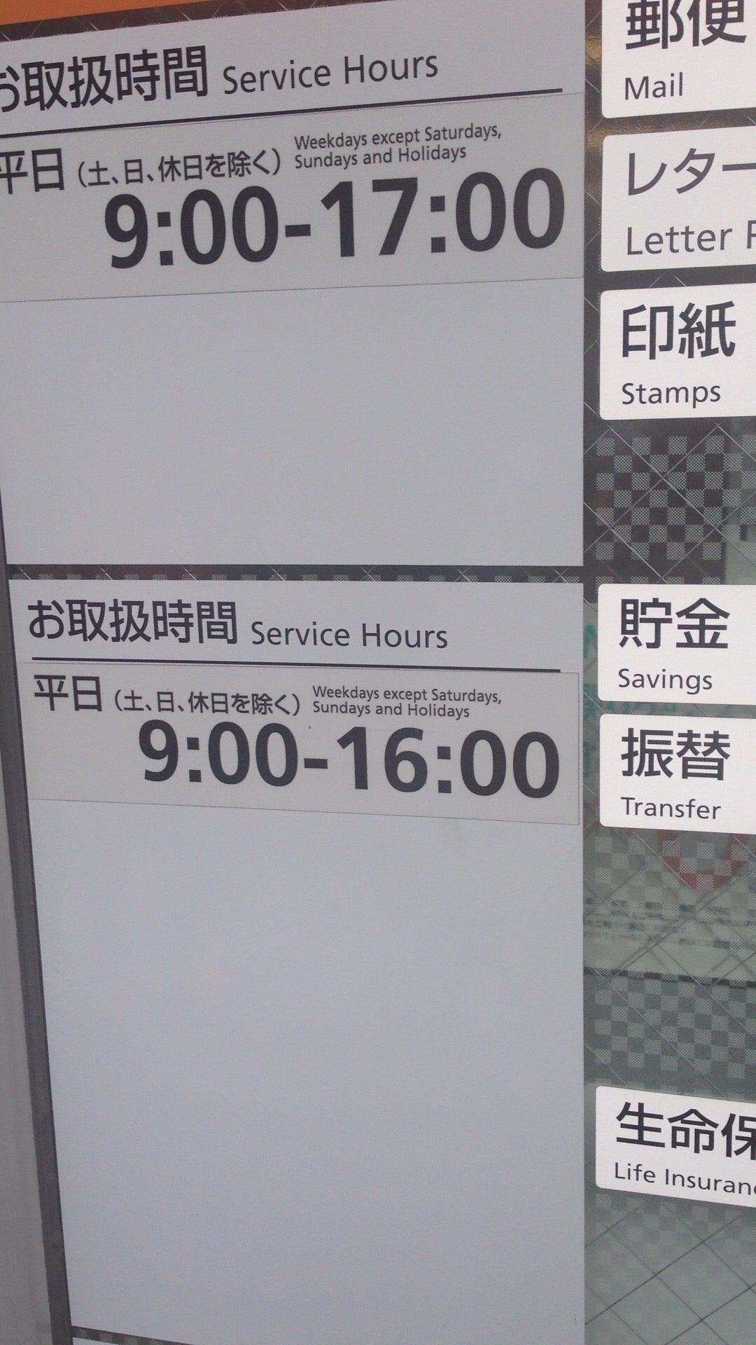 Kyoto Tsukimicho Post fice Giommachi