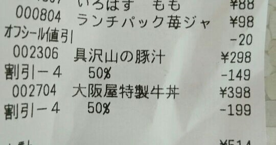 黒部 大阪 屋