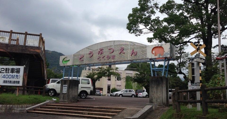 動物園 徳山 2021年 周南市徳山動物園