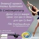 natalia-bulatova-46045394
