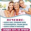 Век Здоровья, центр неврологии и ортопедии