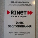 RiNet, интернет-провайдер
