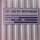 Монтажник, производственное объединение