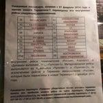 Господа! Ахтунг!!! С 1 февраля 2014 года в Пулково всё по-новому! Обратите особое внимание, чтобы не бегать по морозу с чемоданами!!!
