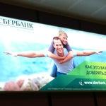 Реклама везде! В новом терминале просторно, чисто, кофе на выбор, wi fi free, утром людей не много.