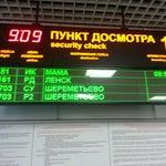 Аэропорт небольшой, скромный. Но что-то такое в нем есть. Особенно понравился рейс до Мамы (а мне пришлось лететь в Шереметьево)...