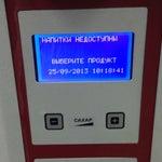 В стерильной зоне живут веселые кофейные автоматы-аферисты. Деньги принимают, а потом выдают сообщение: напитки недоступны. Деньги, естественно, не возвращаются. Охуенно придумано!!!