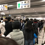 Immigration queue can be an hour