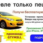 Gett такси - получи бесплатную поездку! Установи приложение Gett, введи код купона GTYMSLL и получи 400 рублей на первую поездку!      http://vgisinfo.ru/zakaz-taksi