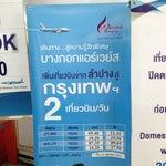 Bangkok Airways ครองเจ้าเดียว