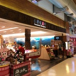 This is how every airport should be. Tons of interesting themes lounges from Chinese opera, Taiwan indigenous people, shops that honor the same, lots of things that showcase the diversity of Taiwan
