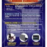 備用鋰電池不可放置於託運行理中,且須個別保護避免短路。