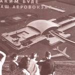 Основан 22 июня 1959 года на базе военного аэродрома Бориспольского объединенного авиационного отряда. На 27.01.2015 в аэропорту есть 7 терминалов: A, B, C, D, чартерный F, грузовые Е и BW.