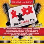 КАРАОКЕ НА ВЫЕЗД! #blackfamilypro #караокенадом #караокенавыезд