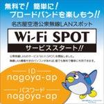"""公衆無線LANサービス""""Wi-Fi スポット"""" ID:nagoya-ap、パスワード: nagoya-ap. 設置場所: ターミナルビル内1F"""