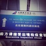 В Москву идете прямо