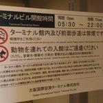 大阪国際空港ターミナルビル開館時間は5時30分から22時まで。