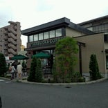 Starbucks Coffee 松山湊町店