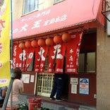 味の大王 本店
