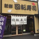 回転寿司 お魚天国
