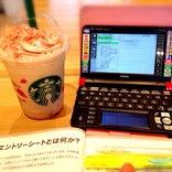 Starbucks Coffee 滋賀長浜店