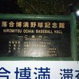 落合博満野球記念館