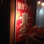 屋台ラーメン とんこつ貴生 松戸本店