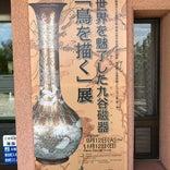 能美市九谷焼資料館