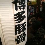 博多一幸舎 京都拉麺小路店