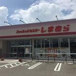 ファッションセンターしまむら 穴水店