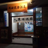 大田黒湯温泉 第二日の出湯