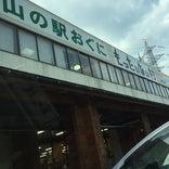 山の駅おぐに もったいない村