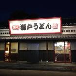 瀬戸うどん 八戸湊高台店
