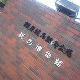 根岸競馬記念公苑 (馬の博物館)