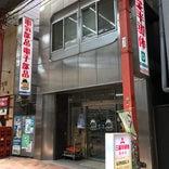 梅澤無線電機 札幌営業所
