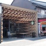 Starbucks Coffee 太宰府天満宮表参道店