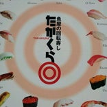 回転寿司 たかくら