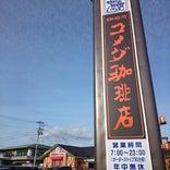 コメダ珈琲店 仙台富沢店