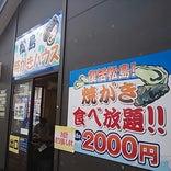 松島焼がきハウス