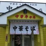 中華亭分店